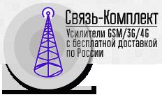 Продажа радиооборудования от компании Связь-Комплект. Доставка по РФ.